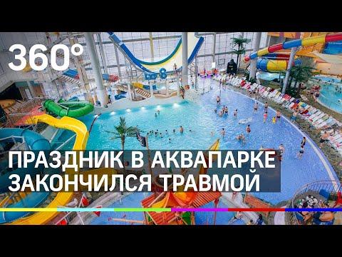 """Дети травмируются в аквапарке """"Мореон"""""""
