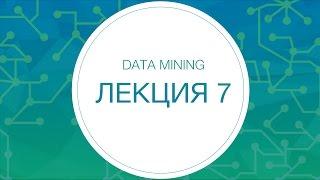 7. Data Mining. Рекомендательные системы