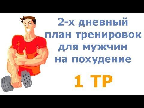 2 х дневный план тренировок для мужчин на похудение (1 тр)