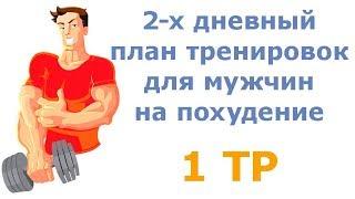 постер к видео 2 х дневный план тренировок для мужчин на похудение (1 тр)