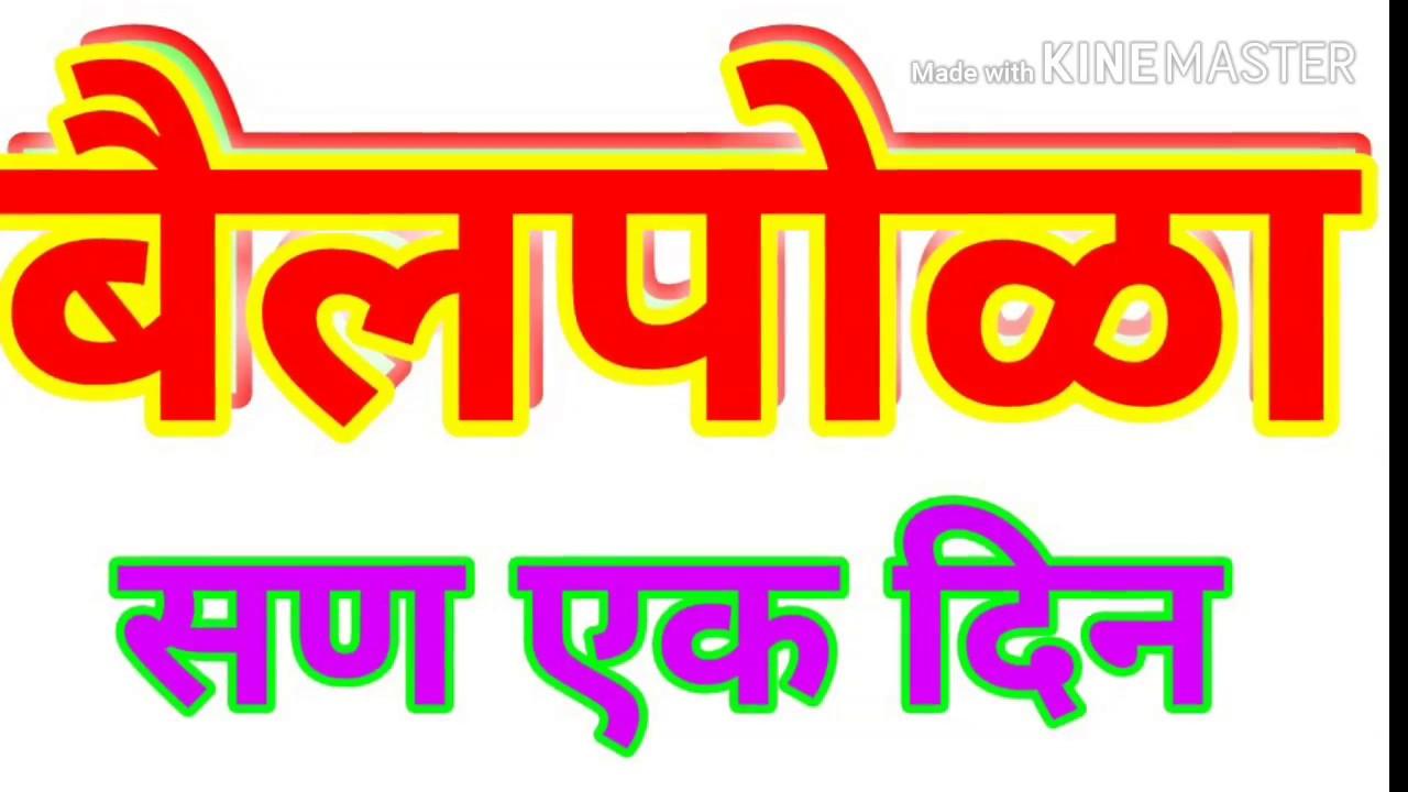5 13 std 5th marathi 5 13 std 5th marathi kavita san ek din jjharale indian farmers festival thecheapjerseys Choice Image