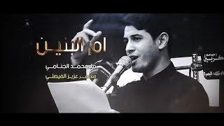 ام البنين _  ملا محمد الجنامي