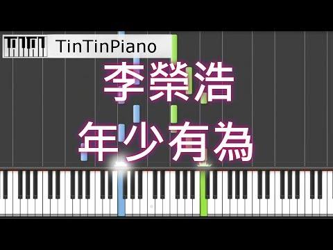 🎹李榮浩 - 年少有為(If I Were Young)Piano Cover