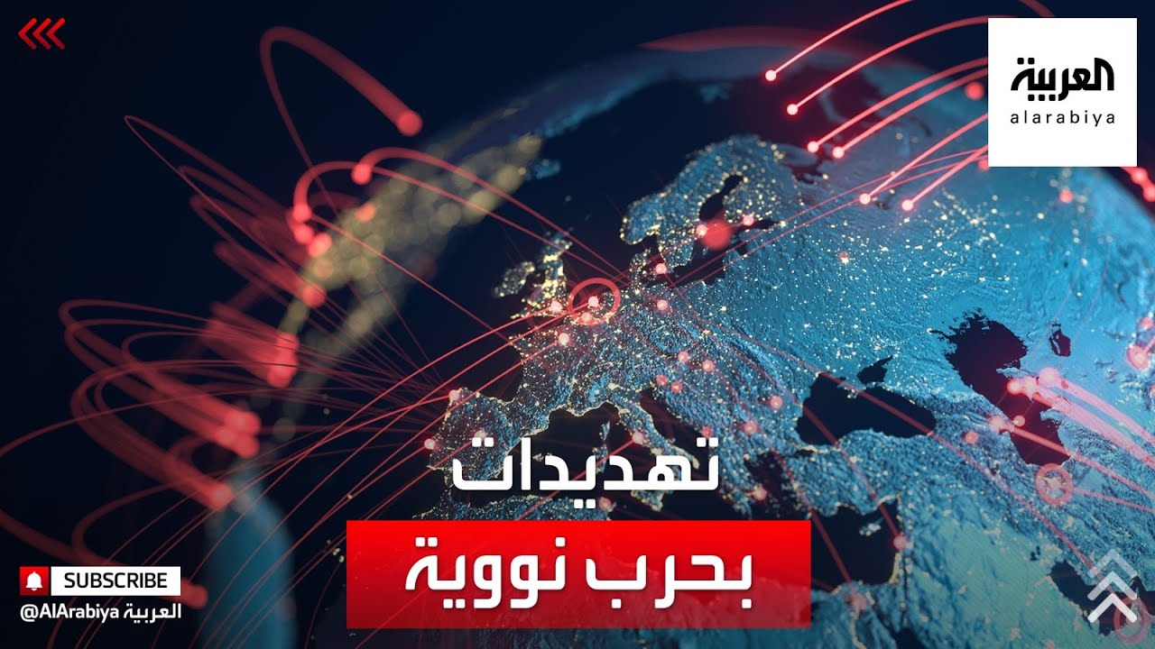 الحروب في الفضاء الإلكتروني تهدد حياة الملايين بحرب نووية  - نشر قبل 11 ساعة