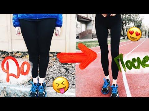 КАК ПОХУДЕТЬ В НОГАХ?//SKINNY LEGS