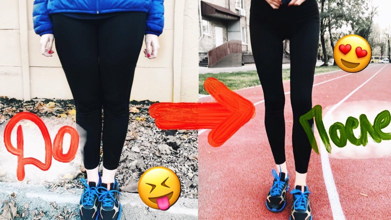 Как Похудеть в Ногах?/Skinny Legs | похудеть в ногах за месяц