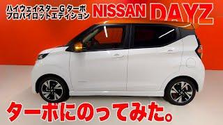 要望の多かったターボモデル! NISSAN DAYZ 日産 デイズ ターボモデルの実力は…どれがお買い得? E-CarLife with YASUTAKA GOMI 五味やすたか