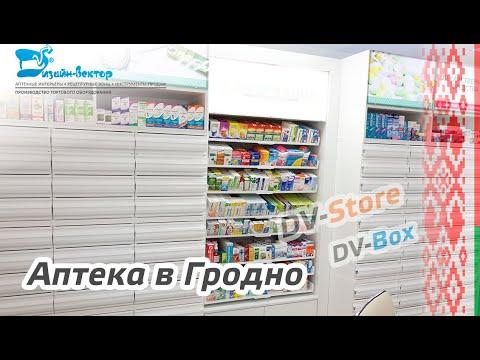 Аптека в Гродно