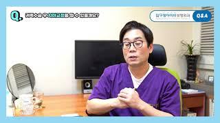 귀족수술후 치아교정을 할 수 있을까요?