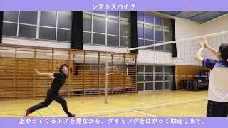 バレーボール/レフトスパイク【バレCH#200】