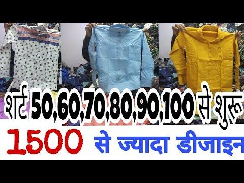 Shirts Wholesale Market In Delhi.Gandhi Nagar Wholesale Market Delhi Wholesale Cloth Market in Delhi