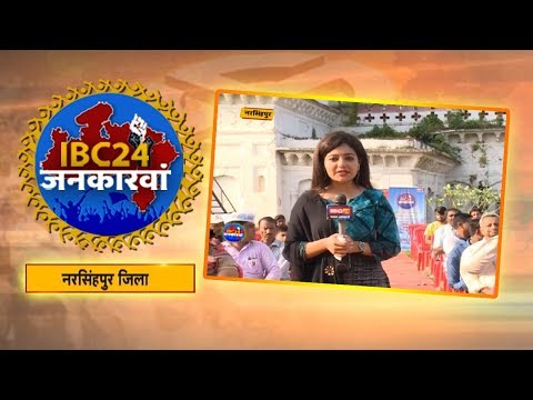 IBC24 Jankarwan Narsinghpur MP | IBC24 जनकारवां नरसिंहपुर मध्यप्रदेश