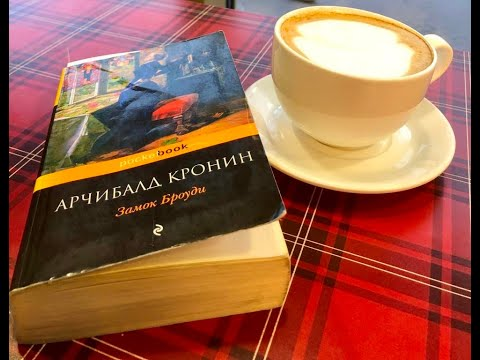 "Отзыв о романе А.Кронина ""Замок Броуди"""