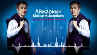Максат Кыштобаев Айжаркын