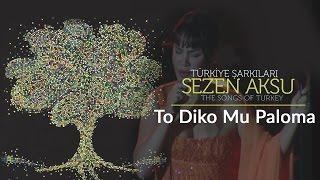 Sezen Aksu - To Diko Mu Paploma | Türkiye Şarkıları  - The Songs of Turkey