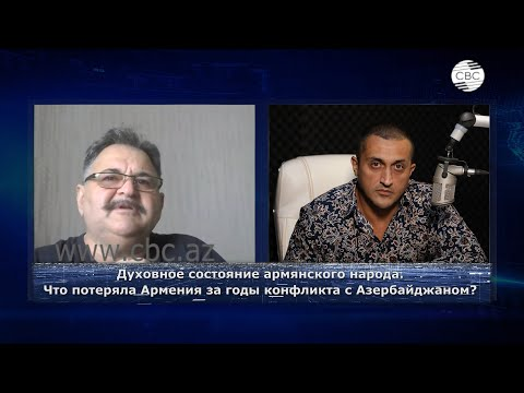 Духовное состояние армянского народа. Почему Армения воровала у Азербайджана?