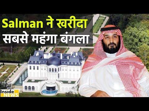 Saudi Arabia के Crown Prince ने खरीदा World का सबसे महंगा Home