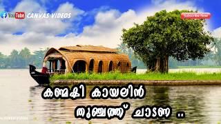 Gambar cover Kanmashi kayalil   malayalam nadan pattu   malayalam whatsapp status
