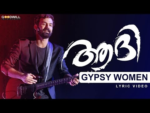 Gypsy Women | Aadhi | Lyric Video | Pranav Mohanlal | Anil Johnson | Jeethu Joseph