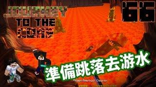 【Minecraft】Journey to the Core 地心探險 模組生存 #66 - 熔岩怪當然要跳落熔岩打!