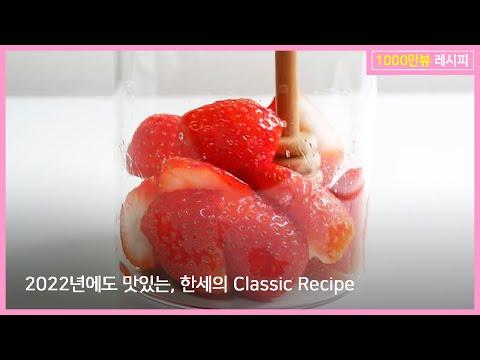 Fresh Strawberry Milk Recipe | HANSE