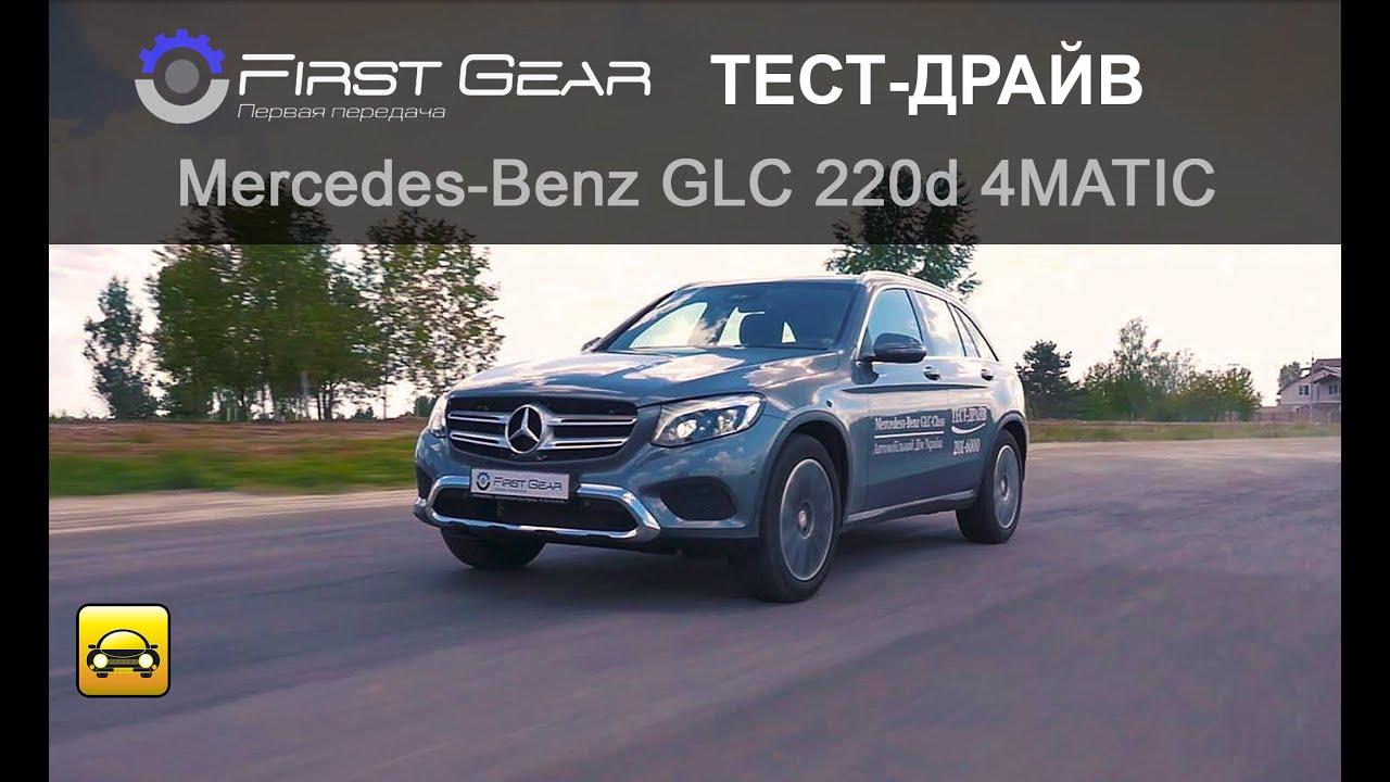 """Merсedes-Benz GLC 220d (Мерседес-Бенз ЖЛС) тест-драйв от """"Первая передача в Украине"""""""