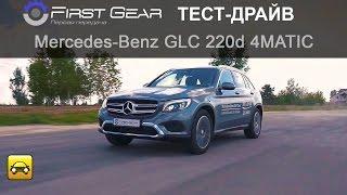 Merсedes-Benz GLC 220d (Мерседес-Бенз ЖЛС) тест-драйв от