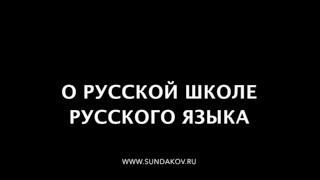 Урок 1. о Русской Школе Русского Языка.