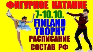 Фигурное катание Челенджер Финляндия Trophy 7 10 октября Состав сборной России Расписание