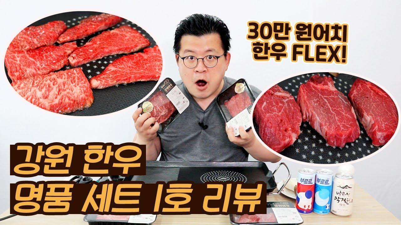 강원한우 명품세트1호 1+등급 이상 한우 살치살+안심+채끝+등심 리뷰 / 훈타민