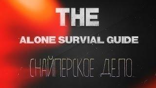 The Alone Survial Guide | Как выжить у DayZ SA одному ? | Снайперское дело(Шуточные гайды и много полезной информации для новичков . _ _ _ _ _ _ _ _ _ _ _ _ _ _ _ _ _ _ _ _ _ _ _ _ _ _ _ _ _ _ _ _ _ Група Вконта..., 2014-06-02T09:42:00.000Z)