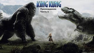 Peter Jackson's King Kong (Кинг Конг Питера Джексона) Прохождение Часть 1