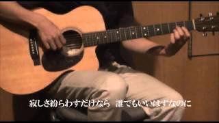 聞けば聞くほど泣ける曲ですね! 歌無しのソロギターですが、思いを込め...