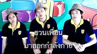 MV เพลงออกกำลังกาย