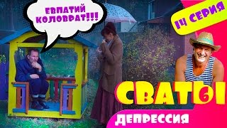 Сериал Сваты 6 й сезон 14 я эпизод Домик в деревне Кучугуры комедия смотреть онлайн HD