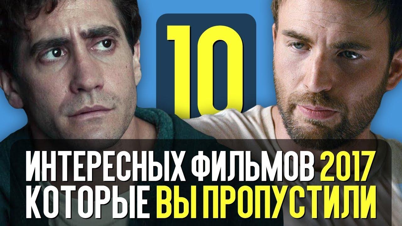 10 ИНТЕРЕСНЫХ ФИЛЬМОВ 2017, которые ВЫ ПРОПУСТИЛИ!