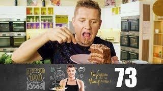 ПроСто кухня | Выпуск 73