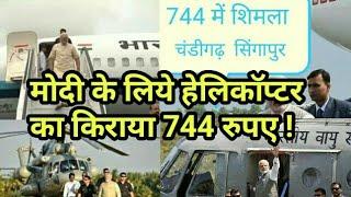 वायुसेना के हेलिकॉप्टर को मोदी ने 'निजी टैक्सी' बना दिया !