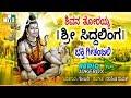 ಶ ವನ ತ ರಯ ಯ ಶ ರ ಸ ದ ದಲ ಗ ಕನ ನಡ ಭಕ ತ ಗ ತ ಗಳ shivana thoraiah shree siddalinga kannada songs mp3