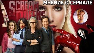 """Обзор и мнение о сериале """"Королевы Крика"""" (Scream Queens)"""