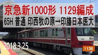 北総鉄道 京急1000形[走行音] 1129F 印西牧の原~印旛日本医大