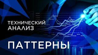 🔵 Паттерны технического анализа на рынке криптовалют | Прогноз на TRON и акции Canopy Growth