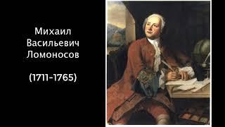 М.В.Ломоносов. Литература. 7 класс.