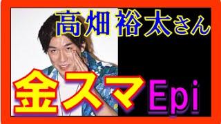 高畑裕太容疑者(22) 【金スマでのエピソードがヤバイ!?】 ~発達障害...