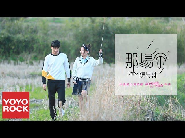 陳昊姝《那場雨》【哪裡有彩虹告訴我 Where is the Rainbow Tell Me OST電視劇插曲)】官方高畫質 Official HD MV