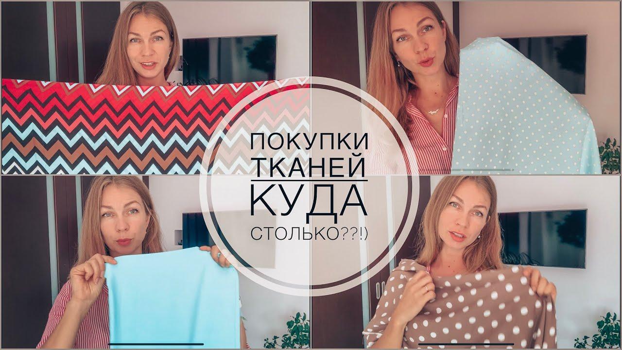 Покупки тканей для шитья | шью сама | fabric shopping | куда столько????