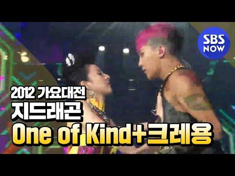 [빅뱅] One of Kind, 크레용, FANTASTIC BABY - 2012 가요대전 2부