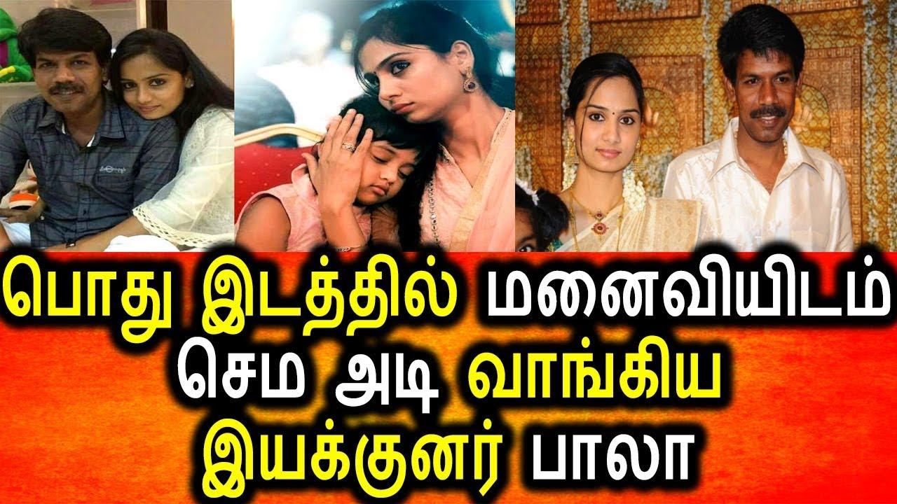 பொண்டாடியிடம் அடி வாங்கிய இயக்குனர் பாலா|Director Bala Injured By His Wife