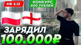 Польша Англия прогноз и ставка на футбол Прогноз от Артура Романова
