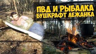 ПВД - бушкрафт лежанка, рибалка і ночівля в лісі